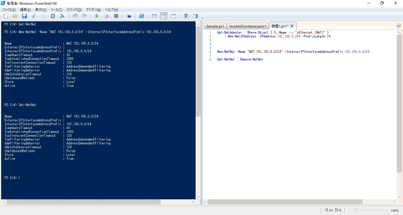 05 PowerShell ISE