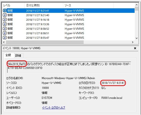 ReFSファイル結合完了