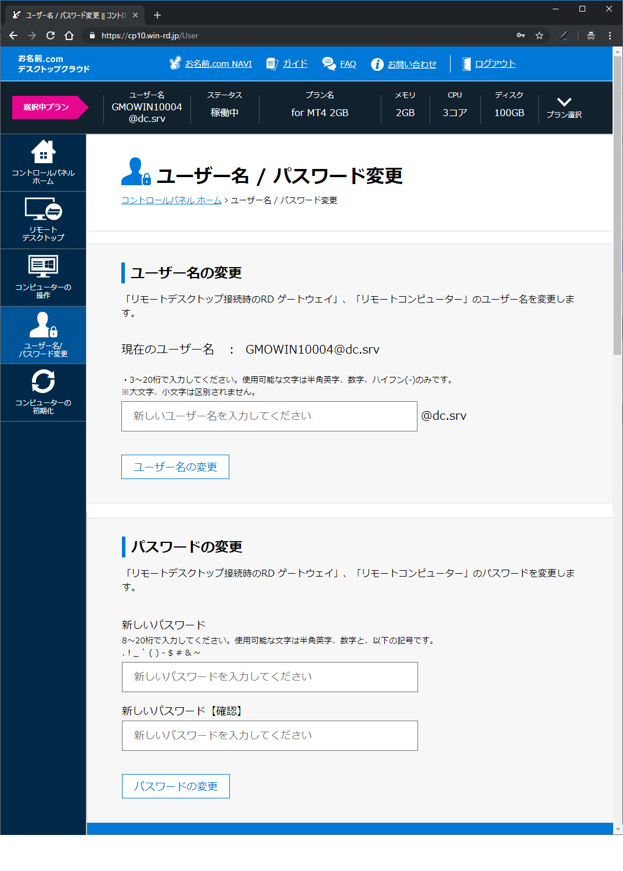 ユーザー名/パスワード変更 メニュー