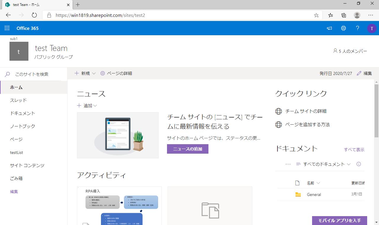 情報共有グループウェアとしてのSharePoint Online